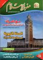 مجلة منبر الاسلام