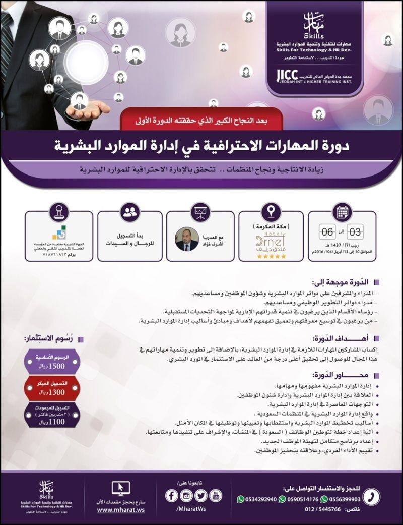 دورة ادراة الموارد البشرية مكة المكرمة