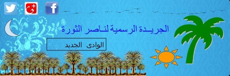 الجريدة الرسمية لناصر الثورة