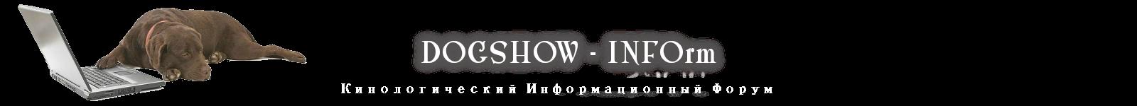 DOGSHOW-INFOrm