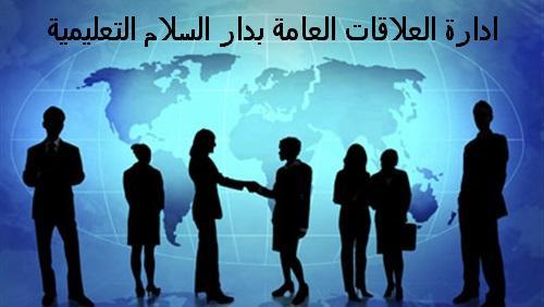 ادارة العلاقات العامة بادارة دار السلام التعليمية